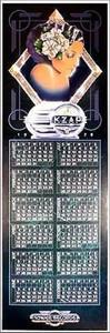 """Tower Records Original Poster Calendar KZAP 1979 """"Smoky Eyes"""" Lithograph By Frank Carson"""