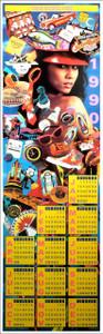 Tower Records 1990 Original 1st Printing Calendar Jackson Brewery MINT