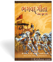 Bhagavad-gita As It Is, Gujarati