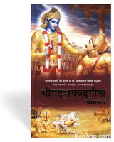 Bhagavad-gita As It Is, Hindi