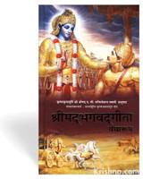 Bhagavad-gita As It Is, Hindi