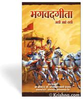 Bhagavad-gita As It Is, Marathi
