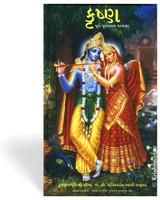 Krishna Book, Gujarati