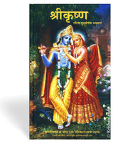 Krishna Book, Hindi
