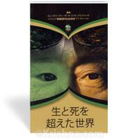 Beyond Birth and Death, Japanese