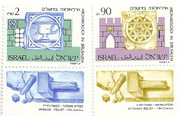 Stamp – Archaeology in Jerusalem stamps
