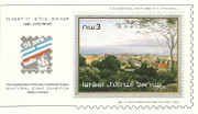 "Stamp – Bi-national Stamp Exhibition Israel-Poland (""Haifa 1991"") souvenir stamp sheet"