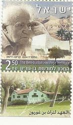 Stamp: The Ben Gurion Heritage Institute