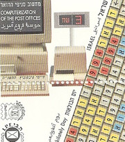 Stamp: Computerisation of Post Offices