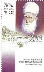Stamp – Druze Leader: Sheikh Ameen Tarif (1898-1993) stamp
