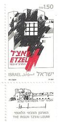 Stamp – Etzel - The Irgun Tzvai Leumi stamp
