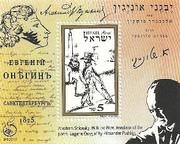 "Stamp – ""Eugene Onegin"" (Pushkin-Shlonsky) Souvenir sheet stamp"