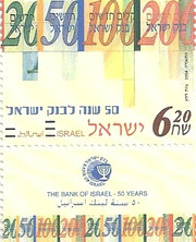 Stamp – Fifty Years - Bank of Israel stamp