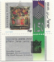 Stamp – Hanukka Lamp - Mazagan, Morocco stamp