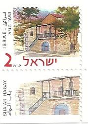 Stamp – Historic Sites - Sha'ar HarGay stamp