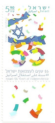 Stamp – Israel Independence Day: 55 Years stamp