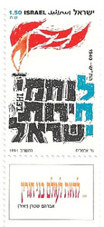 Stamp – LEHI - The Fighters for the Freedom of Israel stamp