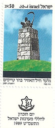 Stamp – Memorial Day, 1989 - Fallen Israeli Airforce stamp