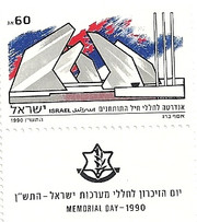 Stamp – Memorial Day 1990 - Fallen Artillery Corps stamp