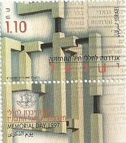 Stamp – Memorial Day 1997 - Fallen of the Logistics Corps stamp
