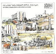 Stamp – National Stamp Exhibition Beer Sheva 90 souvenir stamp sheet