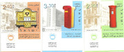 Stamp – Philately Day - 2004, Mailboxes in Israel stamps