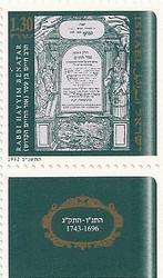 Stamp – Rabbi Harrim Benatar stamp