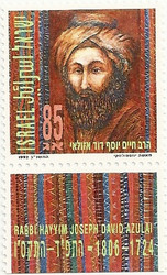 Stamp – Rabbi Hayyim Joseph David Azulai-Hida stamp
