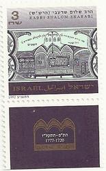 Stamp – Rabbi Shalom Sharabi stamp