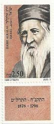 Stamp – Rabbin Alkalai stamp