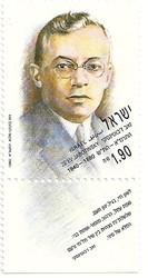 Stamp – Ze'ev (Valdimir) Jabotinsky stamp