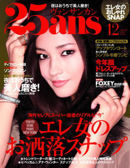 25ans Magazine Subscription (Japan) - 12 iss/yr