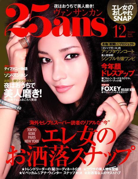 25ans Magazine Subscription (Japan) - 12 iss/yr