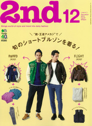 2nd Magazine Subscription (Japan) - 12 iss/yr