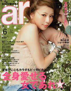 Ar Magazine Subscription (Japan) - 12 iss/yr