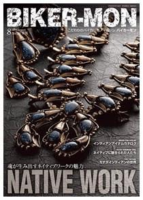 Biker Mon Magazine Subscription (Japan) - 4 iss/yr