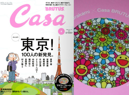 Casa Brutus Magazine Subscription (Japan) - 12 iss/yr
