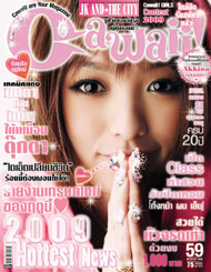 Cawaii Magazine Subscription (Japan) - 12 iss/yr