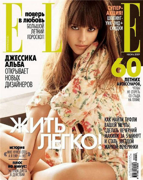 Elle Magazine Subscription (Russia) - 12 iss/yr