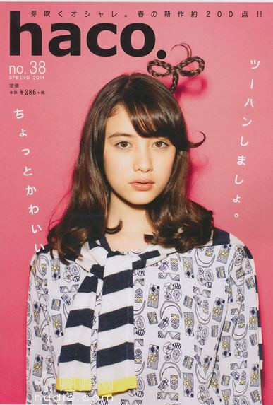Haco Magazine Subscription (Japan)