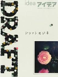 Idea Magazine Subscription (Japan) - 6 iss/yr