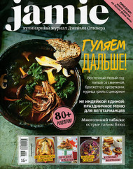 Jamie Magazine Subscription (UK) - 12 iss/yr