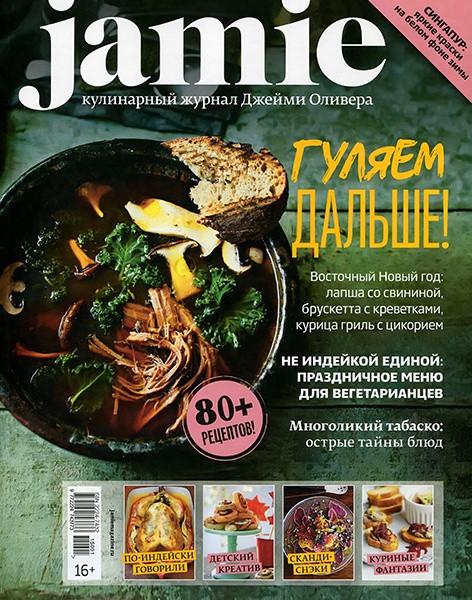 Jamie Magazine Subscription (UK) - 12 iss/yr