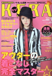 Kera Magazine Subscription (Japan) - 12 iss/yr