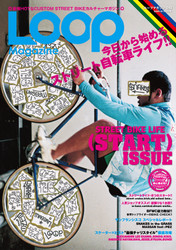 Loop Magazine Subscription (Japan) - 6 iss/yr