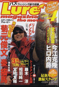 Lure Magazine Subscription (Japan) - 12 iss/yr