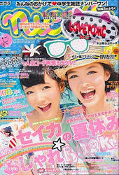 Nicola Magazine Subscription (Japan) - 12 iss/yr