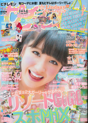 Pichi Lemon Magazine Subscription (Japan) - 12 iss/yr