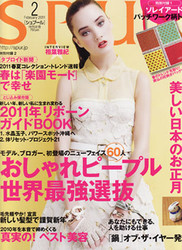 Spur Magazine Subscription (Japan) - 12 iss/yr