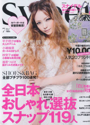 Sweet Magazine Subscription (Japan) - 12 iss/yr